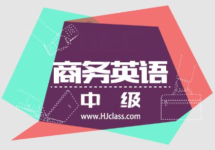 台州商务英语中级(13BEB2-1)