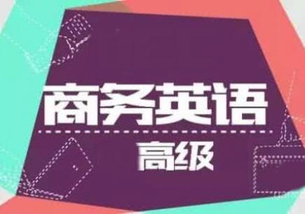 台州商务英语高级