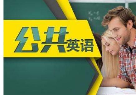 台州英语公共英语