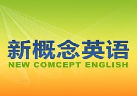 台州新概念英语培训哪里好