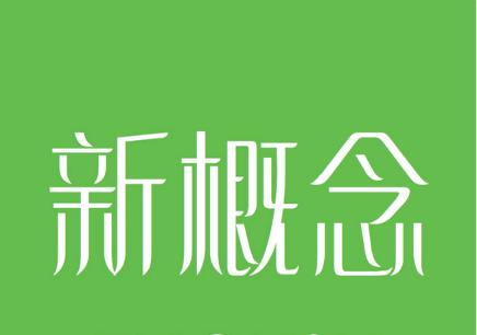 台州新概念英语中级班