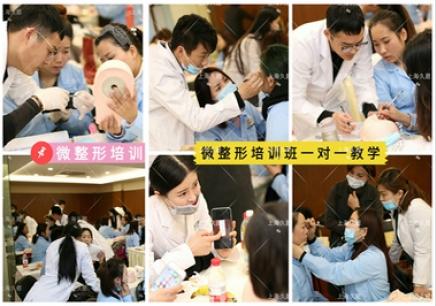 上海微整形培训辅导班