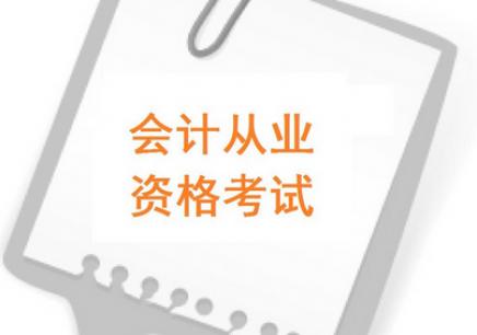嘉兴南湖区会计从业资格证培训学校有几家