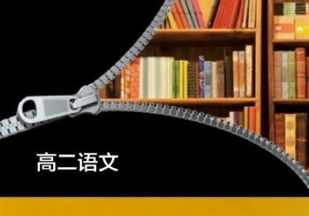 绍兴高二语文学习班