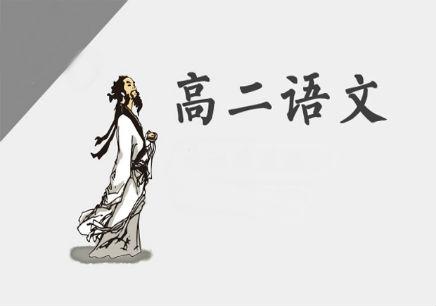绍兴高二语文学习中心