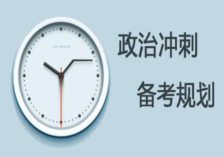 绍兴高二政治专业学习班