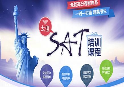 绍兴SAT/ACT 1v1课程 一对一辅导课程