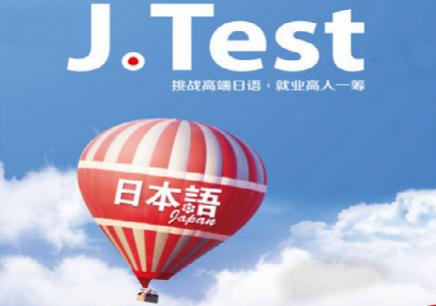 兰州日语J-TEST培训 兰州日语J-TEST培训班