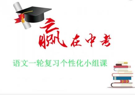 台州初三语文班