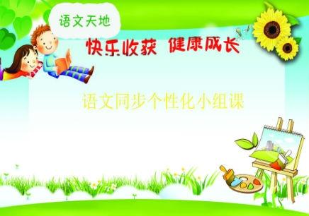 台州语文同步个性化小组课哪里好