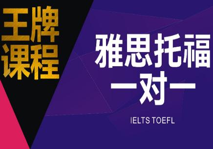 台州托福1v1课程_TOEFL一对一辅导课程