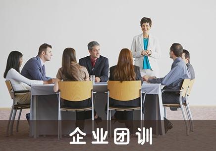 企业英语团训