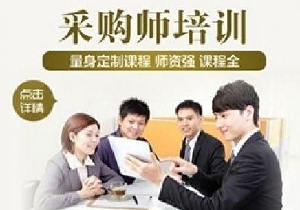 深圳采购师资格认证高级价格