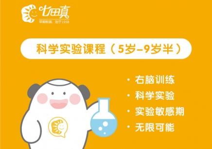 南京幼儿科学实验培训班
