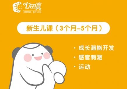 南京新生儿培训班