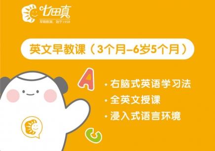南京幼儿英文培训班