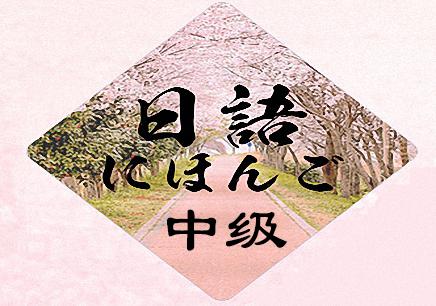 广州日语培训班学费多少钱
