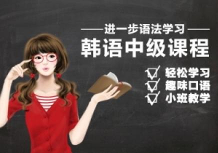 广州韩语中级课程