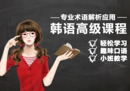 广州韩语高级课程