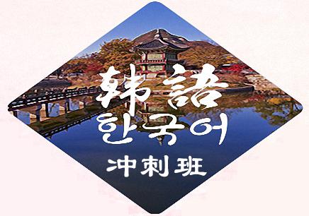 广州韩语辅导班学费
