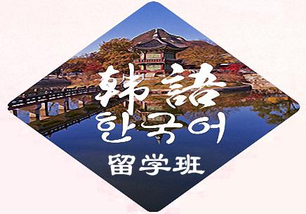 广州韩语留学辅导班哪家好