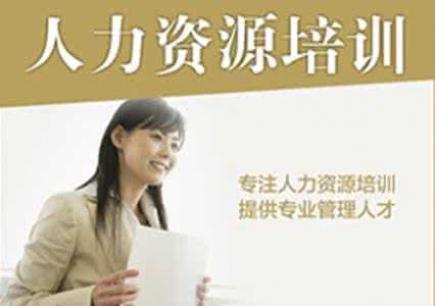 台州人力资源管理师培训