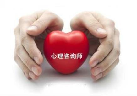 台州心理咨询师三级考试培训