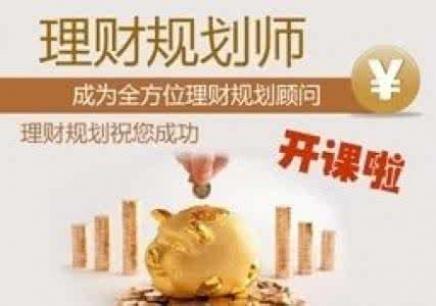 台州理财规划师培训报班