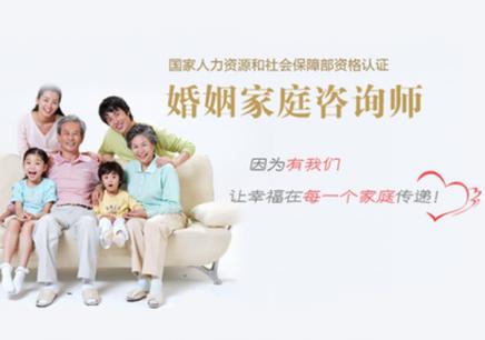 台州哪里有婚姻家庭咨询师培训中心