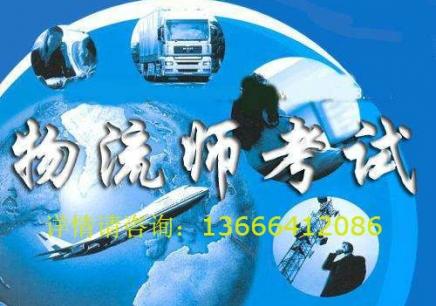 台州二级物流师职业资格证