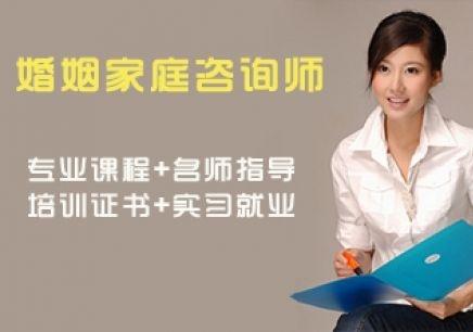 台州哪里有婚姻家庭咨询师速成培训中心