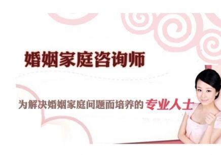 台州哪里有婚姻家庭咨询师速成培训班