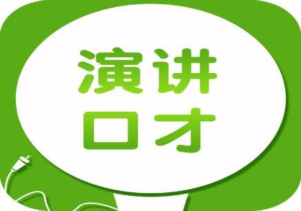 台州演讲口才培训