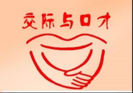 台州交际与口才培训