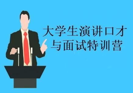 台州面试口才培训学校