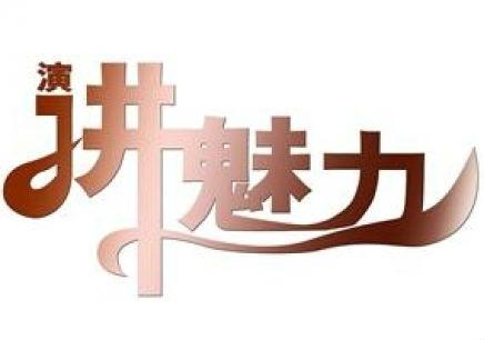 台州魅力演说口才培训