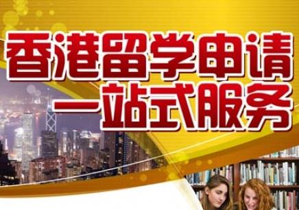 香港留学精英计划申请条件