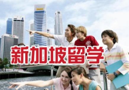 天津哪里有新加坡留学申请机构