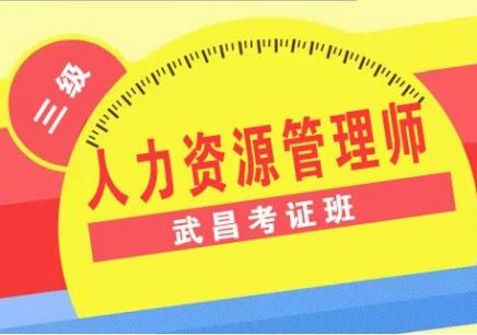 武汉人力资源管理师三级证培训班
