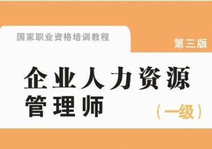 武汉人力资源管理师一级考证培训班价格