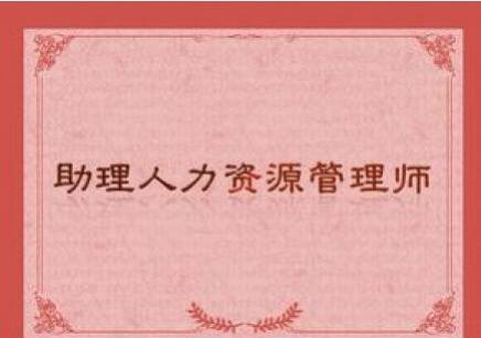 武汉人力资源管理师培训
