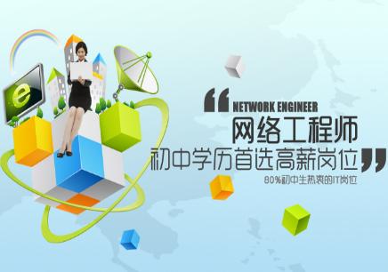 兰州网络工程师培训 兰州网络工程师培训机构