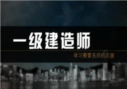 杭州一级建造师考前辅导费用