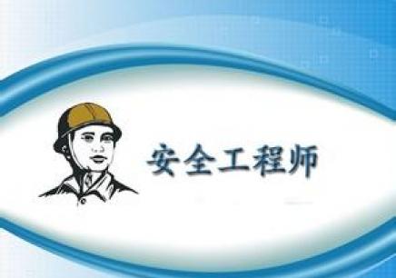 杭州安全工程师面授培训机构