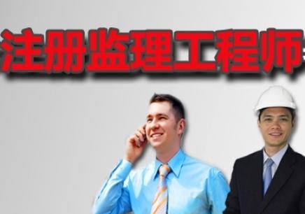 杭州监理工程师课程费用