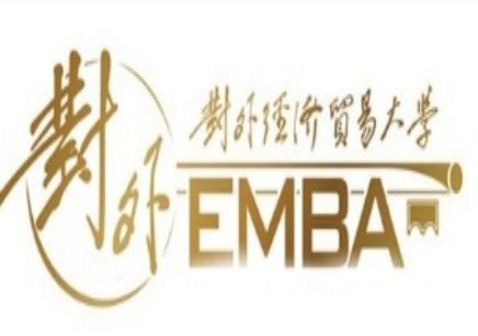 烟台对外经济贸易大学EMBA课程培训