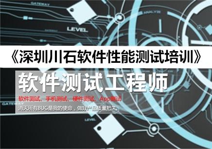 哪里有软件测试基础班深圳