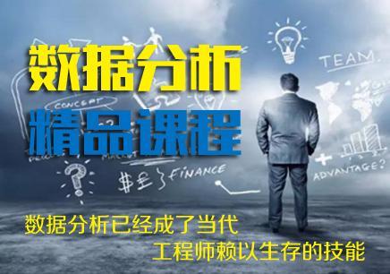深圳數據分析培訓