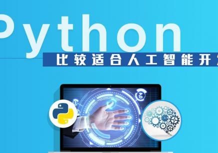 深圳人工智能python開發學習班