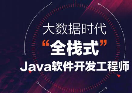java软件开发工程师培训